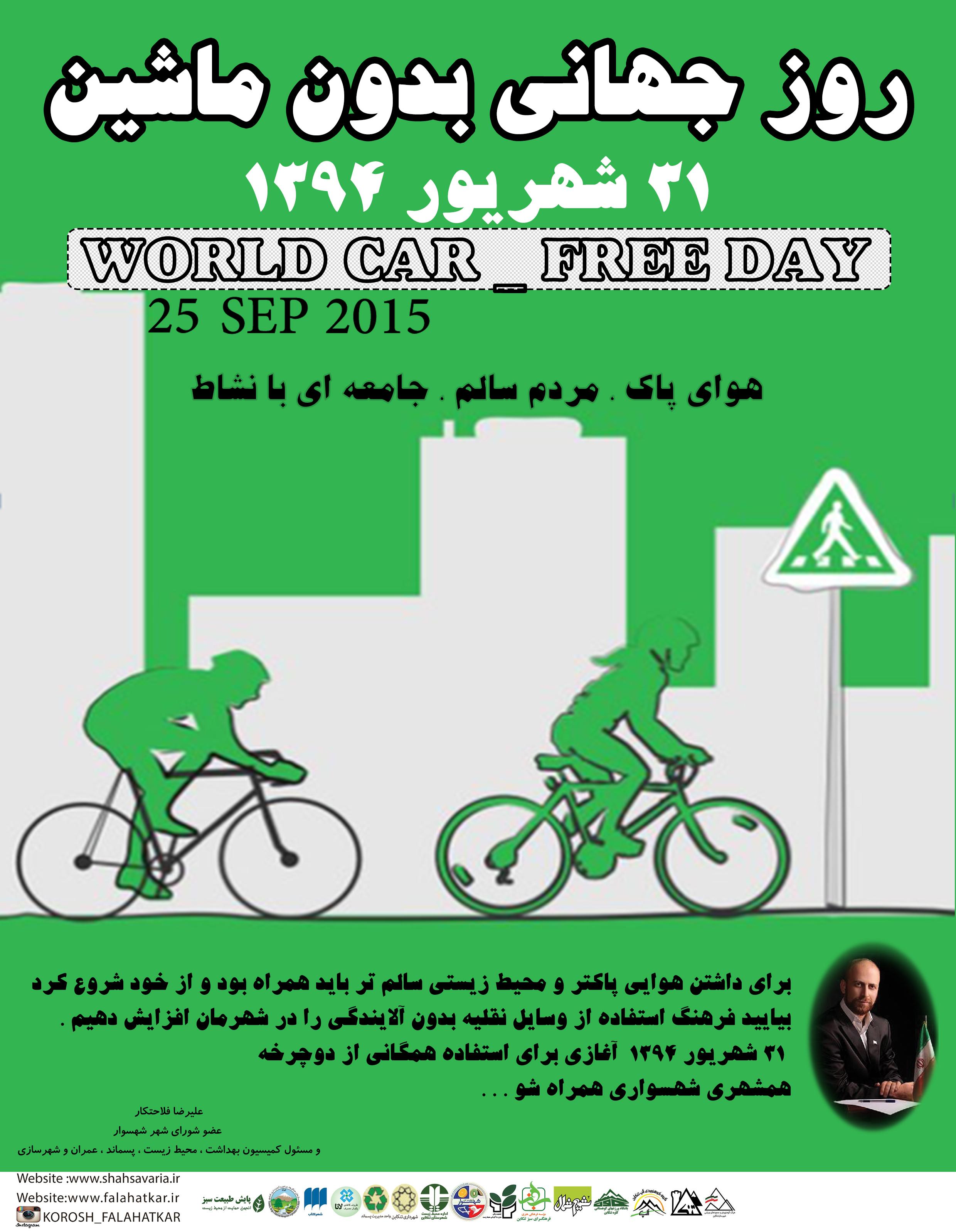 روز بدون خودرو